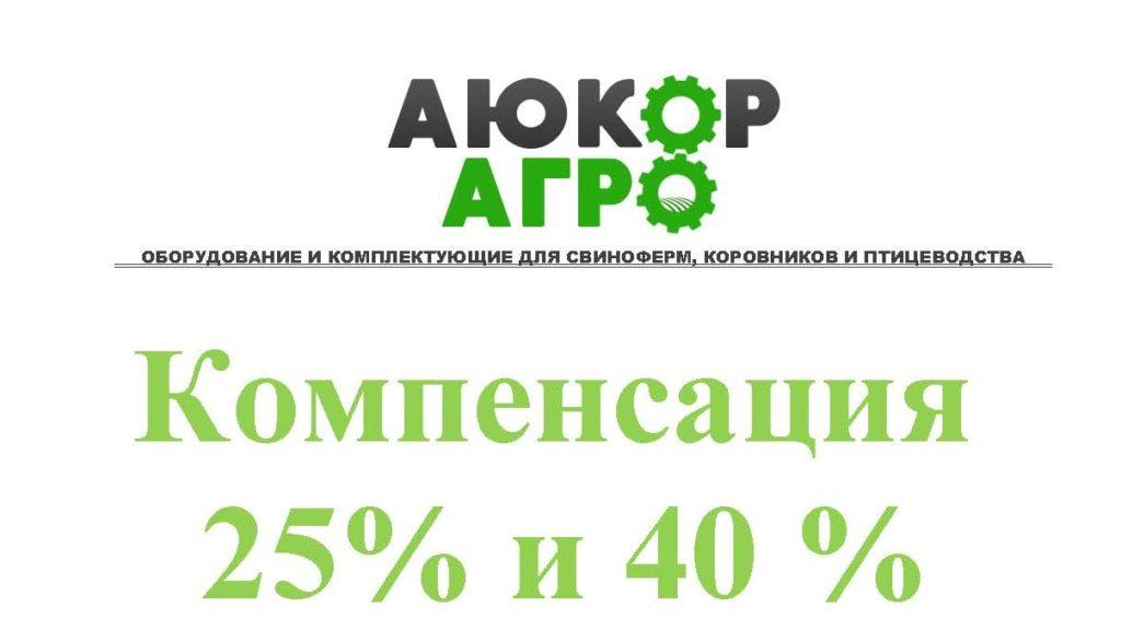 государственная компенсация на технику и оборудование для сельского хозяйства